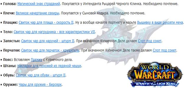 Nalozhenie-char-Retri-Pal-PvE-3-3-5-vozdayanie