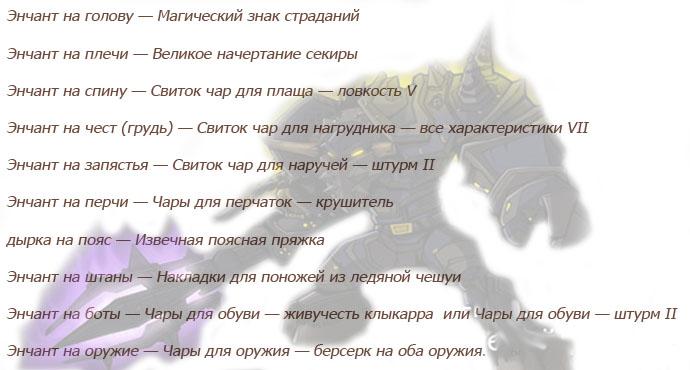 Nalozhenie-char-dlya-furi-vara-3-3-5-pve-neistovstvo