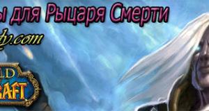 makrosy-dlya-DK-wow