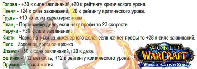 Nalozhenie-char-faer-mag-3-3-5-pve-wow