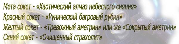 ShP-Prist-kamni-dlya-3-3-5-PvE