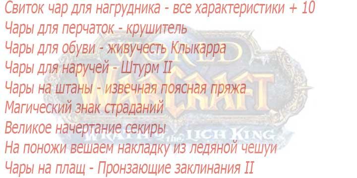 Nalozhenie-char-dlya-Frost-DK-3-3-5-PvP