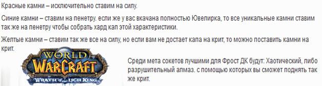 Sokety-dlya-Blad-DK-3-3-5-PvP-wow